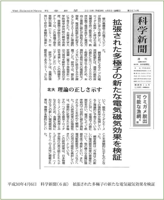 論文は<a href='https://journals.jps.jp/doi/10.7566/JPSJ.87.033702 '>こちら</a>