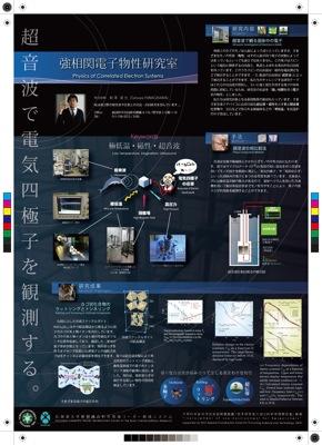 強相関電子物性研究室紹介ポスター