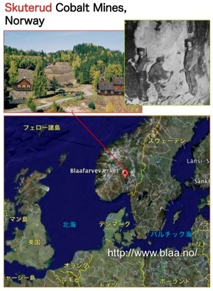 Skutterud コバルト鉱山(ノルウェー)